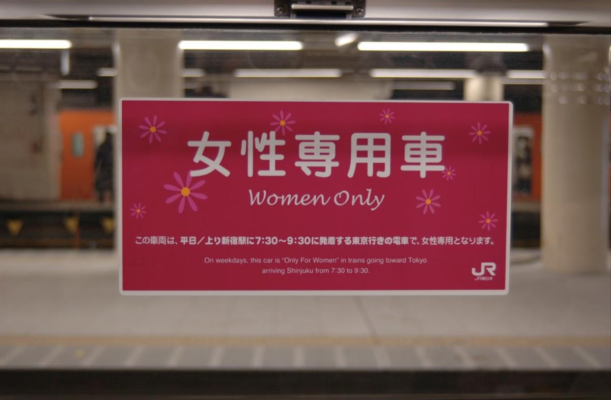 Japanse seksclubs