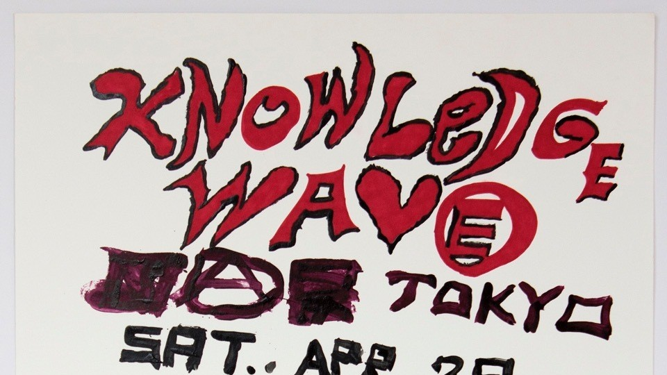 "Know Wave のパーティー""Knowledge Wave Tokyo""開催"
